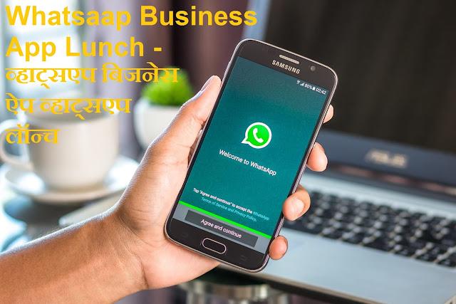 Whatsaap Business App Lunch - व्हाट्सएप बिजनेस ऐप लॉन्च