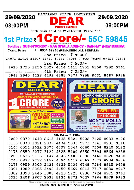 Lottery Sambad Result 29.09.2020 Dear Parrot Evening 8:00 pm