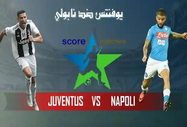 اهداف مباراة يوفنتس ونابولي اليوم,مباريات الدوري الايطالي