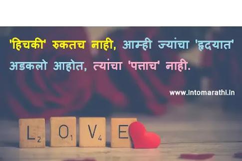 marathi whats app status images