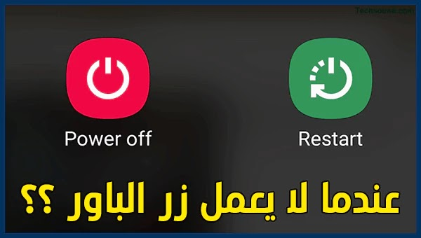 كيفية تشغيل هاتفك بدون  زر الباور لا يعمل