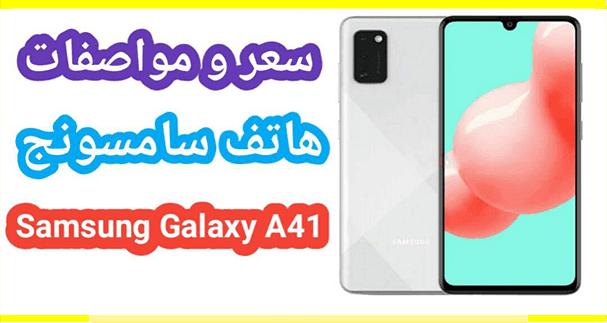 سعر ومواصفات هاتف سامسونج Samsung Galaxy A41