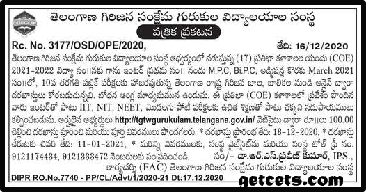 Ttwreis inter admissions 2021-2022 coe gurukulam notification