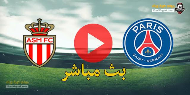 نتيجة مباراة باريس سان جيرمان وموناكو اليوم 19 مايو 2021 في كأس فرنسا