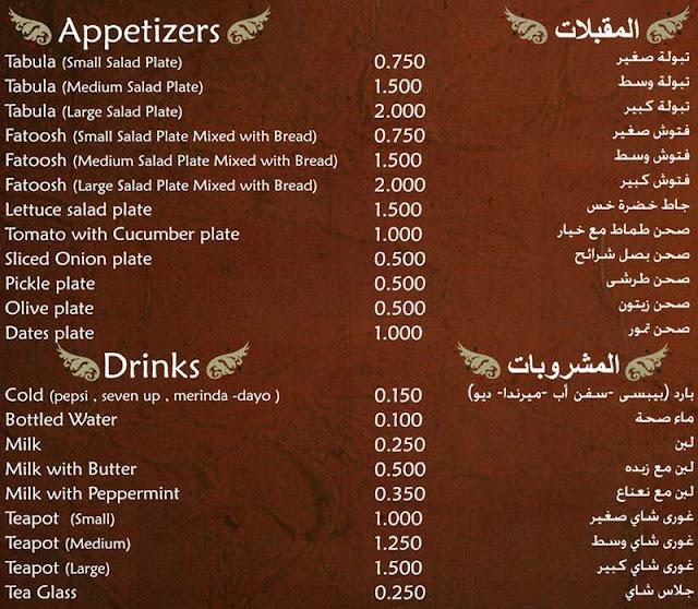 منيو مطعم الشمم الكويت