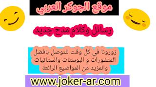رسائل وكلام مدح جديد 2019 اجمل واروع مسجات الشكر - الجوكر العربي