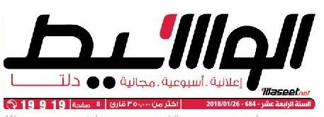 جريدة وسيط الدلتا عدد الجمعة 26 يناير 2018 م