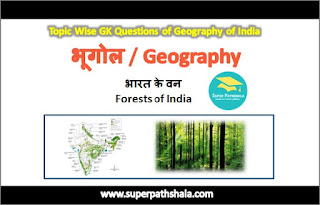 भारत के वन GK Questions SET 1