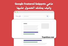 ماهي Google Featured Snippets وكيف يمكنك الحصول عليها