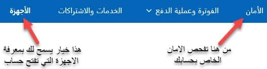 انشاء حساب هوتميل,عمل حساب هوتميل,هوتميل عربي,account-hotmail,hotmail