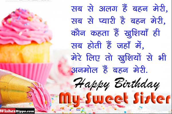 149 Happy Birthday Wishes For Younger Sister Message Image Quote Wisheshippo