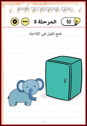 حل Brain Test المستوى 3