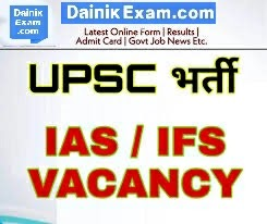 UPSC Civil Services IAS/IFS Recruitment 2020, Online Apply For UPSC IAS/IFS Vacancy 2020