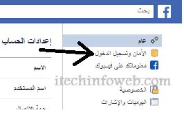 كيفية حماية فيسبوك