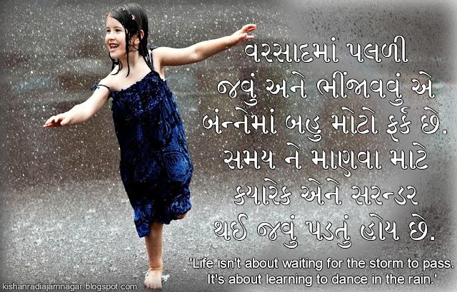 Gujarati Rain Quotes|Gujarati Rain Status|Gujarati Rain Thoughts