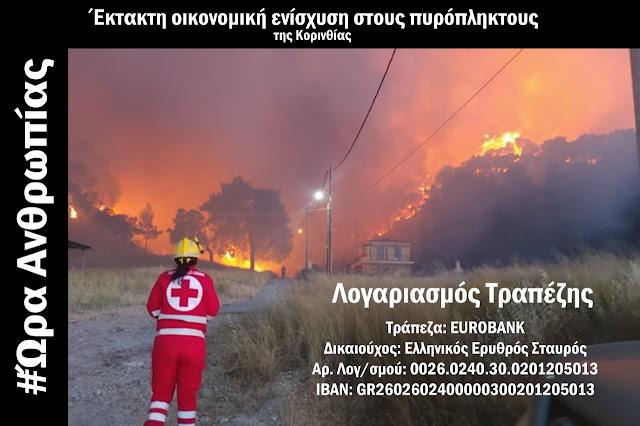Ελληνικός Ερυθρός Σταυρός: Άνοιγμα λογαριασμού για τους πυρόπληκτους της Κορινθίας