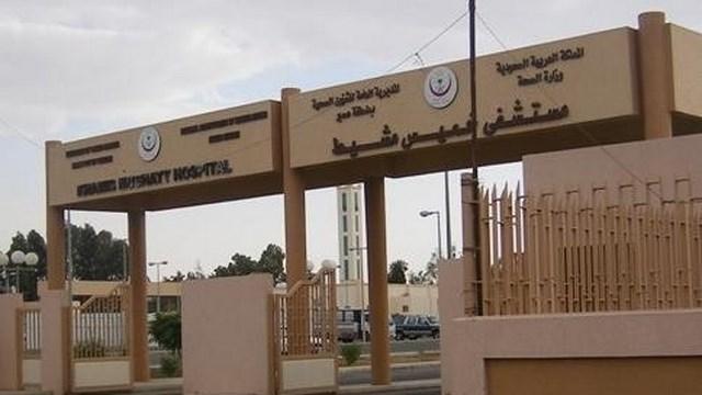 حجز موعد مستشفى القوات المسلحة بخميس مشيط