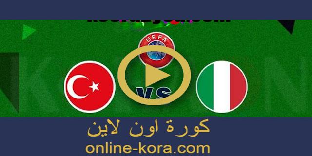 مشاهدة مباراة تركيا وايطاليا بث مباشر