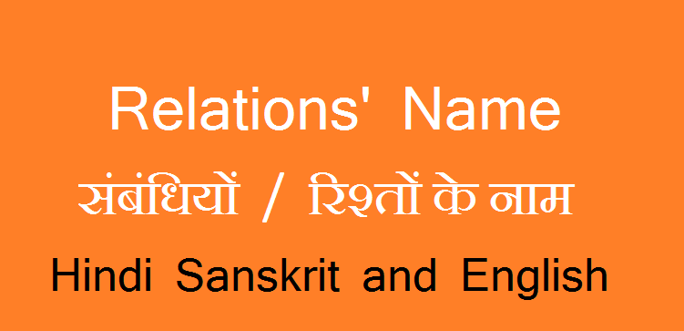 Relations Name (rishton, sambandhiyon ke naam) in Hindi Sanskrit and English - Chart, List, Table