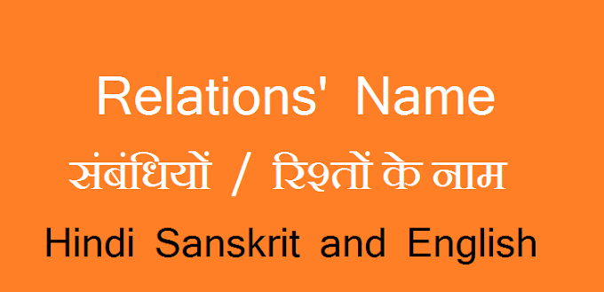Relations Name (rishton, sambandhiyon ke naam) in Hindi Sanskrit and English - Chart, List, Table