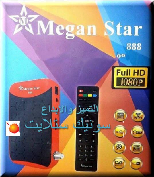 احدث سوفت وير Megan Star 888 hd