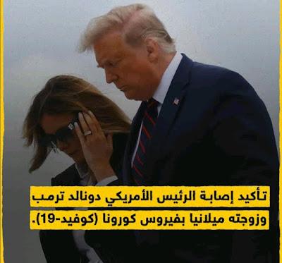عاجل : إصابة ترامب وزوجته بفيروس كورونا