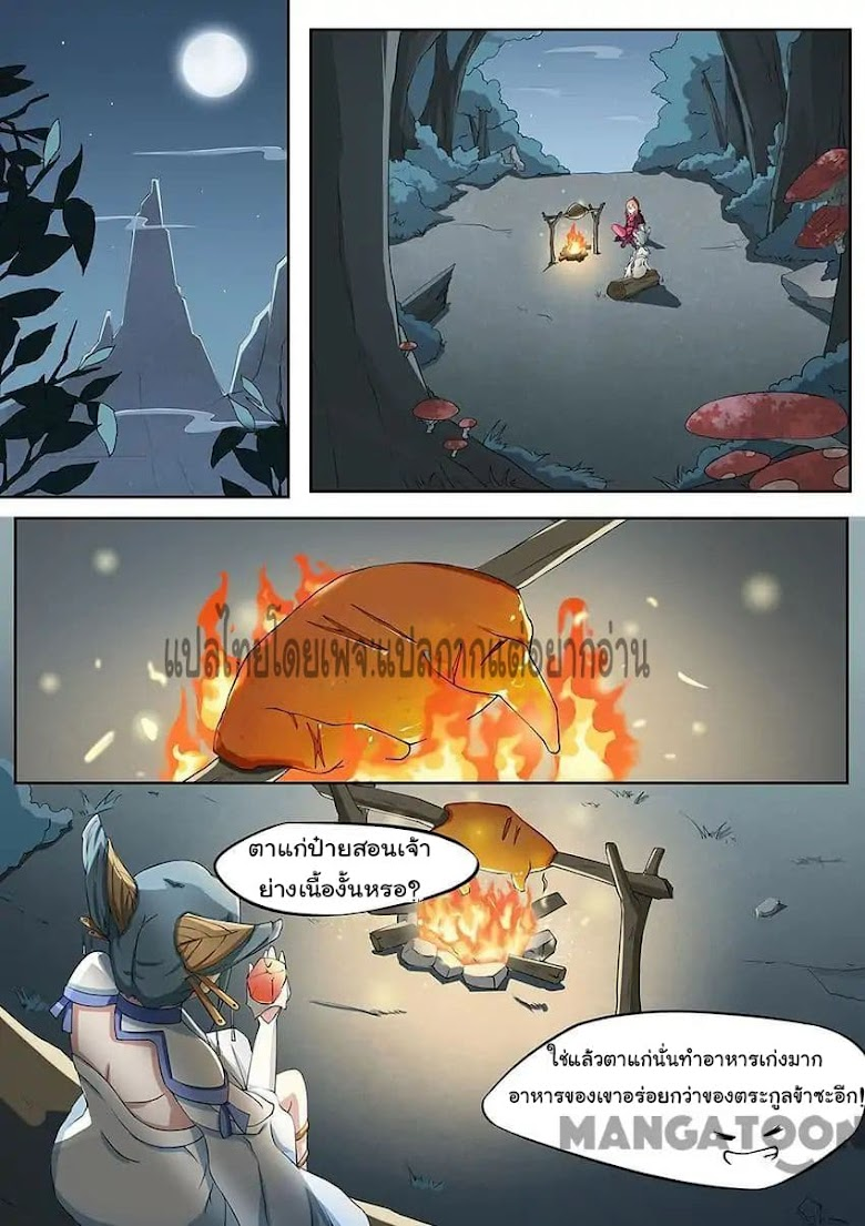 God of War - หน้า 5