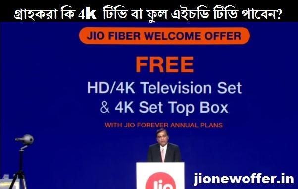 জিও ফরএভার প্ল্যান ফ্রি টিভি অফার: গ্রাহকরা কি 4K টিভি বা ফুল এইচডি টিভি পাবেন? কিছু কনফিউশন আছে