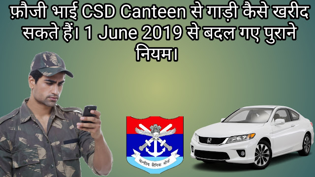 HOW TO BUY CAR FROM CSD CANTEEN.CSD CANTEEN VEHICLE PURPOSE FULL PROCESS.