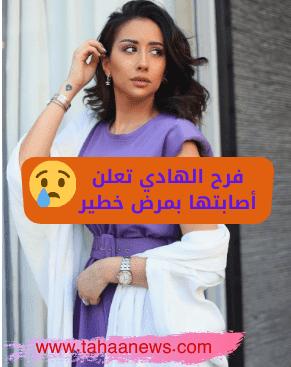 فيديو فرح الهادي تعلن أصابتها بمرض خطير صدمت متابعيها