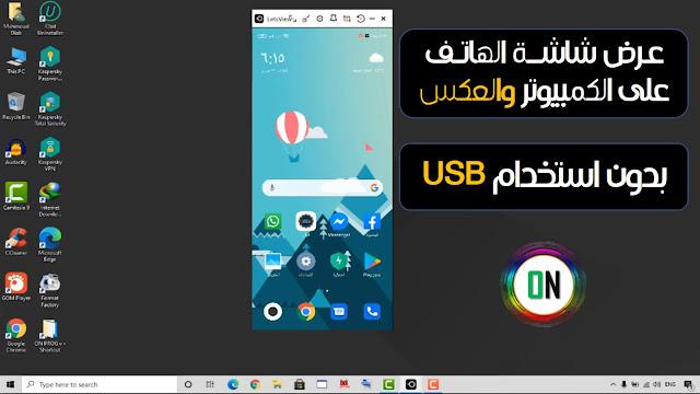 افضل واسهل طريقة لعرض شاشة الهاتف على الكمبيوتر والعكس بدون USB