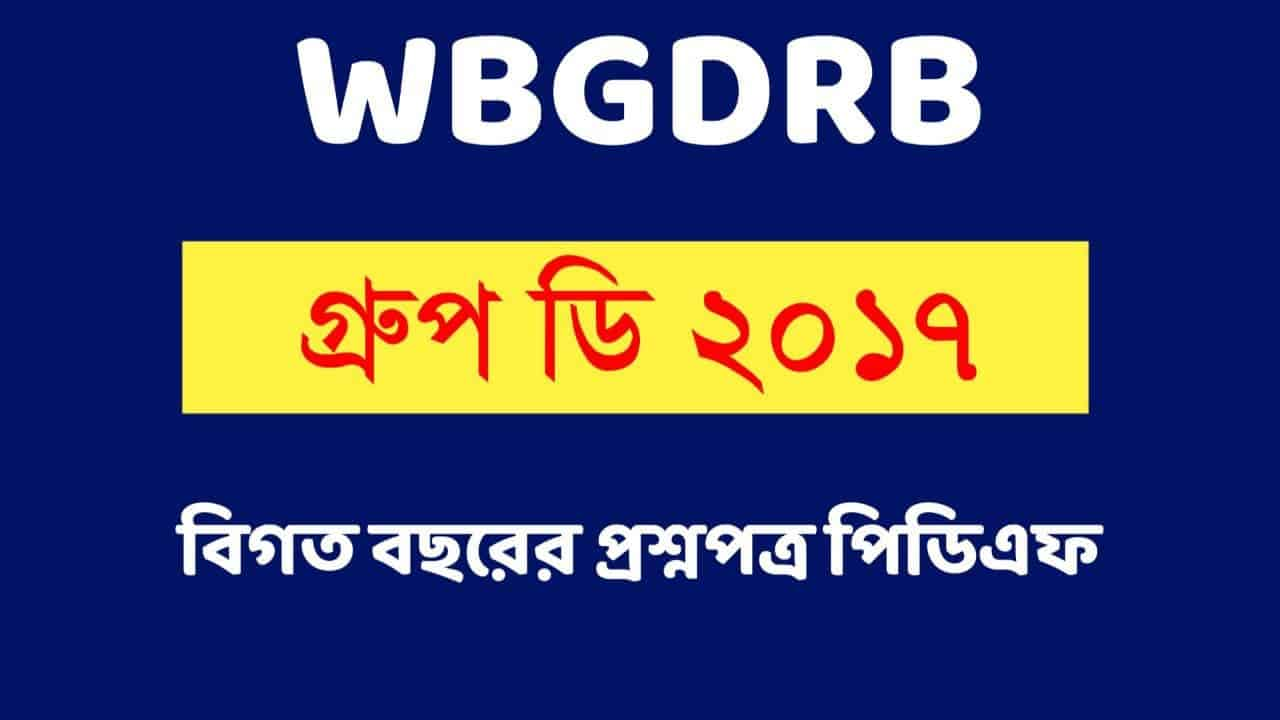WBGDRB Group-D 2017 Question Paper in Bengali PDF