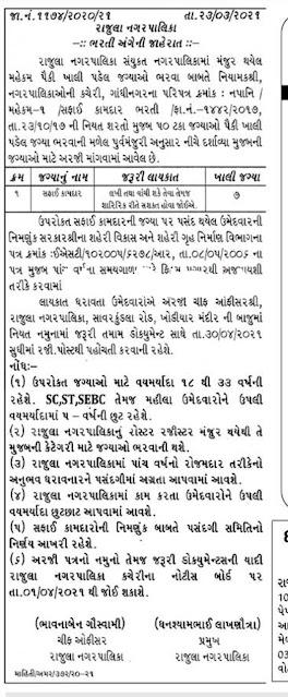 Rajula Nagarpalika Recruitment Safai Kamdar , jobs , government jobs , gujarat jobs , new jobs , all jobs , jobs news , jobs 2021