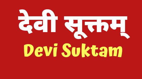 देवी सूक्तम् | Devi Suktam |