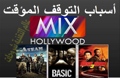 تردد قناة ميكس هوليود الجديد Mix Hollywood Channel وتحديث 2020 و سبب توقف بث القناة على نايل سات