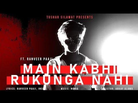 MAIN KABHI RUKUNGA NAHI MP3 Song Download 320kbps | lyricstuff.Com