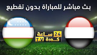 مشاهدة مباراة اليمن واوزباكستان بث مباشر بتاريخ 10-10-2019 تصفيات آسيا المؤهلة لكأس العالم 2022