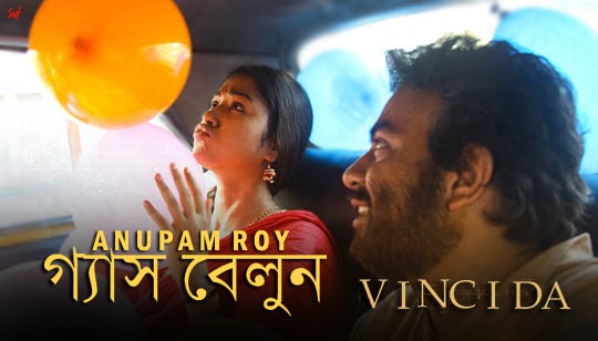 Gas Balloon Lyrics Anupam Roy from Vinci Da Bengali Movie