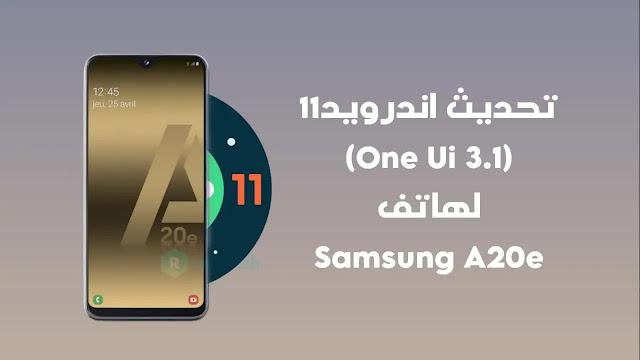 تحديث اندرويد 11 (One UI 3.1) لهاتف سامسونج جالاكسي A20e