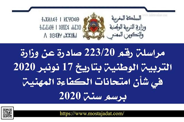 مراسلة رقم 223/20 صادرة عن وزارة التربية الوطنية بتاريخ 17 نونبر 2020  في شأن امتحانات الكفاءة المهنية برسم سنة 2020