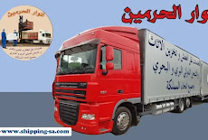 شركة نقل عفش من جدة الى الامارات 0560533140 الشركة الاولى للشحن من السعودية للامارات