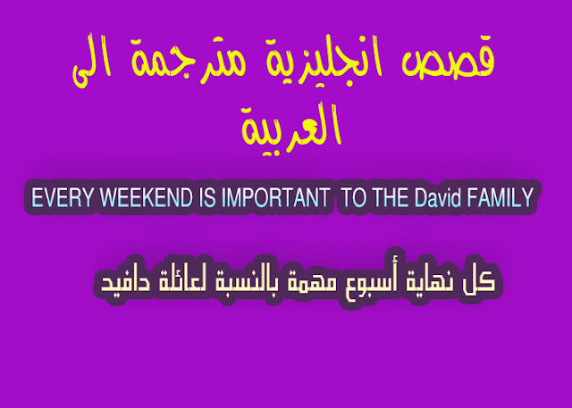 EVERY WEEKEND IS IMPORTANT  TO THE David FAMILY