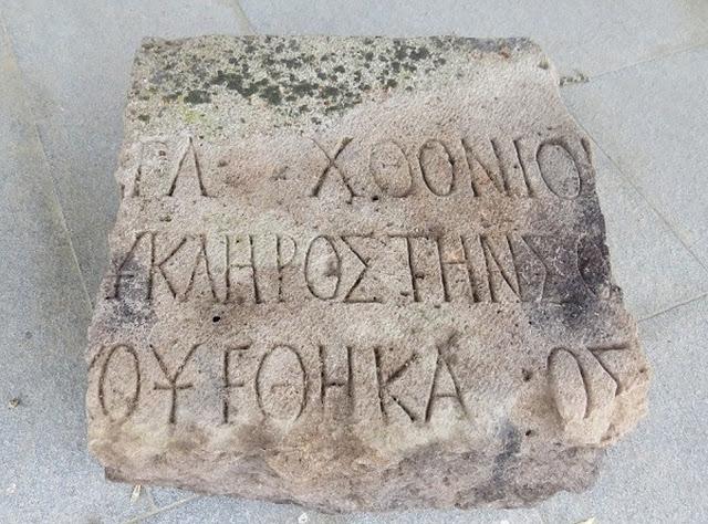 Ενεπίγραφο θραύσμα σαρκοφάγου με αρχαία ελληνικά βρέθηκε στη Βουλγαρία