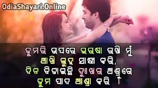 Odia-Romantic-Shayari-3