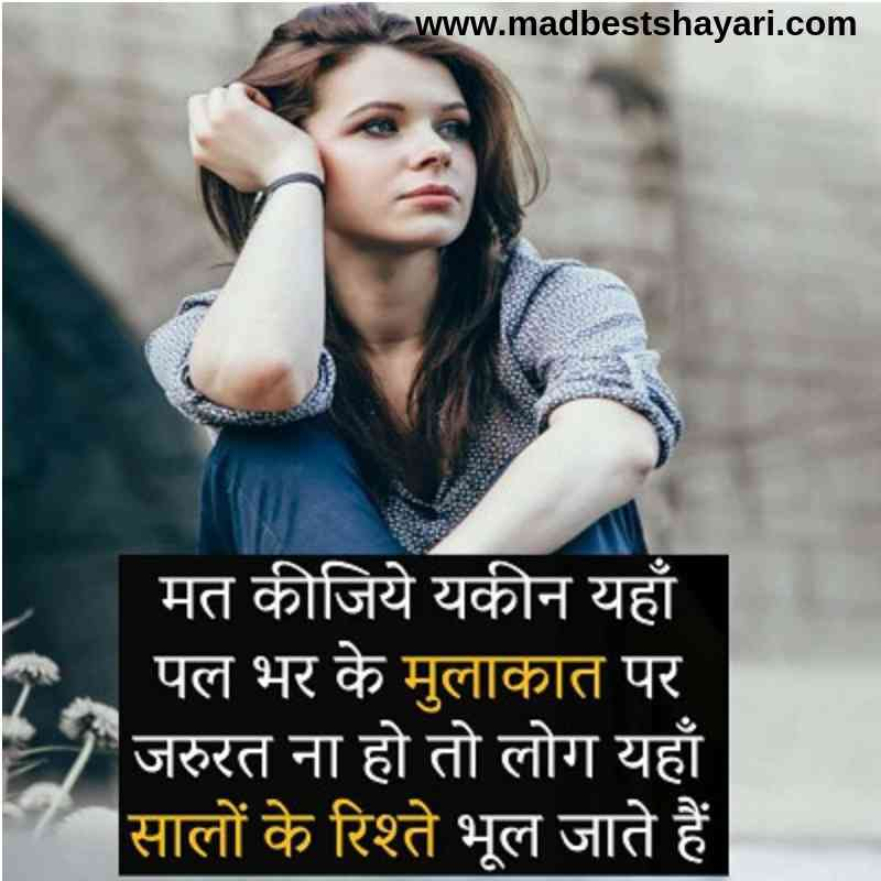 sad shayari images hindi