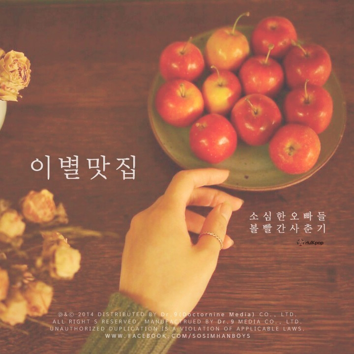 Sosim Boys – 이별맛집 – EP