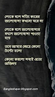 Bangla very sad sms photo