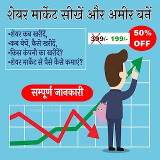 शेयर मार्केट क्या है और इससे पैसे कैसे कमाएं? संपूर्ण जानकारी हिंदी में