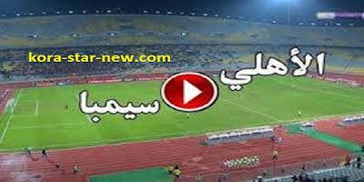 مشاهدة مباراة الاهلي وسيمبا اليوم بث مباشر يلا كورة