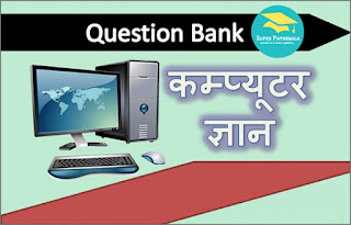 MCQ on Computer Knowledge [Question Bank Set 3]